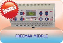 freemax-middle-sh-new